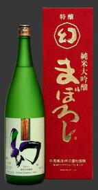 誠鏡 幻赤箱 純米大吟醸1800ml