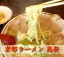 京都ラーメン 高安 4食入り