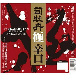 司牡丹 本醸造酒 極辛口720ml