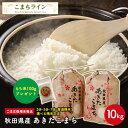 令和2年産【精米10kg】秋田県産 あきたこまち10kg 5kg×2袋 令和2年産 一等米 厳選されたおいしいお米米びつ当番…