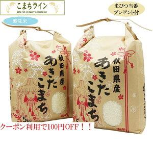 【無洗米】秋田県産 あきたこまち10kg 5kg×2袋 令和2年産 一等米 厳選されたおいしいお米米びつ当番【天鷹唐辛子】プレゼント付き