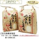 令和2年産【精米】秋田県産 あきたこまち10kg 5kg×2袋 令和2年産 一等米 厳選されたおいしいお米米びつ当番【天…