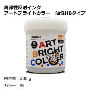 【再帰性反射インク】 アートブライトカラー 油性HBタイプ 200 g 【カラー:黒】 反射機能付与 【対象素材:ナイロンの繊維製品、処理PETフィルム、ポリカーボネート、ABS】