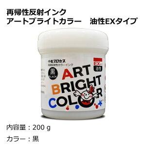 【再帰性反射インク】 アートブライトカラー 油性EXタイプ 200 g 【カラー:黒】 反射機能付与 【対象素材:塩ビ製品】