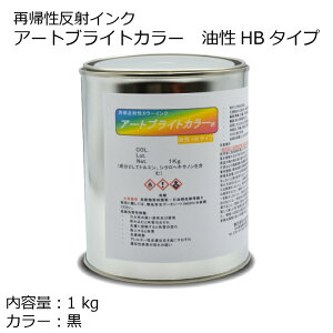 【再帰性反射インク】 アートブライトカラー 油性HBタイプ 1000 g 【カラー:黒】 反射機能付与 【対象素材:ナイロンの繊維製品、紙、処理PETフィルム、ポリカーボネート、ABS】