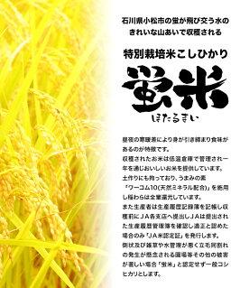 特別栽培米コシヒカリ「蛍米」がよしもと47シュフランお米の部で金賞にかがやきました!!