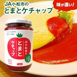 JA小松市のとまとケチャップ石川県小松市産 完熟とまと100%使用 着色料・保存料不使用