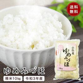 蛍米(パックごはん)