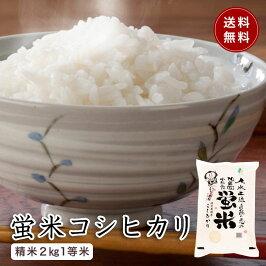 特別栽培米コシヒカリ蛍米精米5キロ1等米×2袋