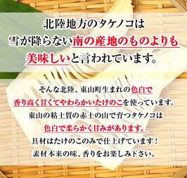 竹の子ごはんの素