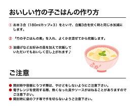 竹の子ごはんの素(無添加)