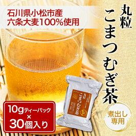 こまつむぎ茶(煮出し専用)