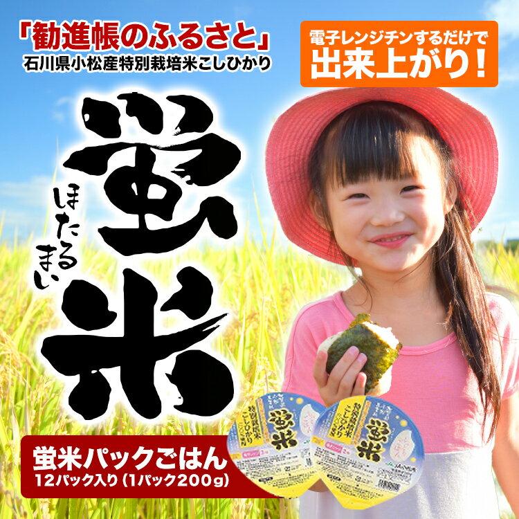【29年産 石川県産こしひかり使用】安心、安全な石川県小松産 特別栽培米 こしひかり「蛍米」を100%使用。1998年にJA小松市ブランド米として販売を始め「ふるさとの味」として大好評のお米です。 蛍米 パックごはん ごはんパック