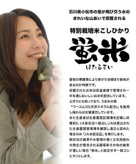 石川県小松産特別栽培米こしひかり「蛍米」を100%使用。1998年にJA小松市ブランド米として販売を始め「ふるさとの味」として大好評のお米です。蛍米(パックごはん)