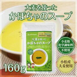 大麦を使ったかぼちゃのスープ