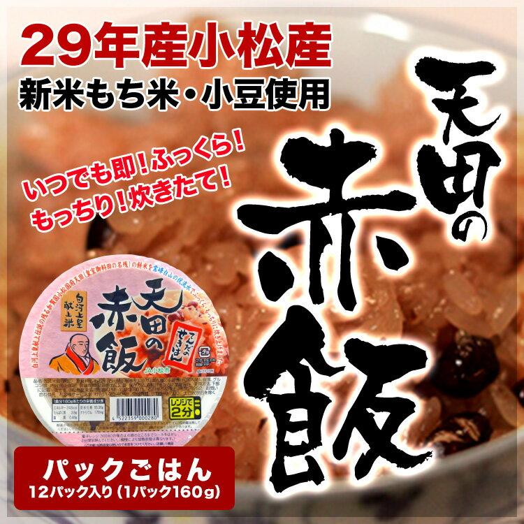 29年産。新米餅米使用。新発売!! 天田の赤飯(パックごはん)お祝い ご贈答に