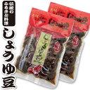 【ネコポス】送料込【伝統のふるさと料理】「しょうゆ豆」300g×2袋