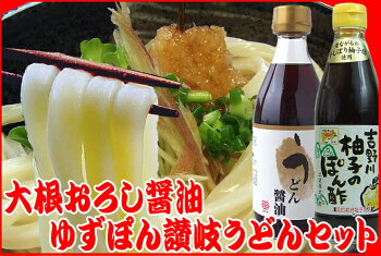 【送料無料】大根おろし醤油&ゆずぽん純生讃岐うどんセット