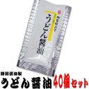 鎌田醤油 うどん醤油(小袋)40個