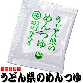 【農林水産大臣賞受賞6回醸造元】堺屋醤油製うどん県のめんつゆ
