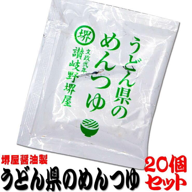 【農林水産大臣賞受賞6回醸造元】堺屋醤油製うどん県のめんつゆ20個