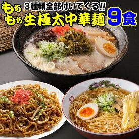 送料無料 3種のスープ付 もちもちすぎる 讃岐生極太 ラーメン9食セット セール ポイント消化 お取り寄せ お試し