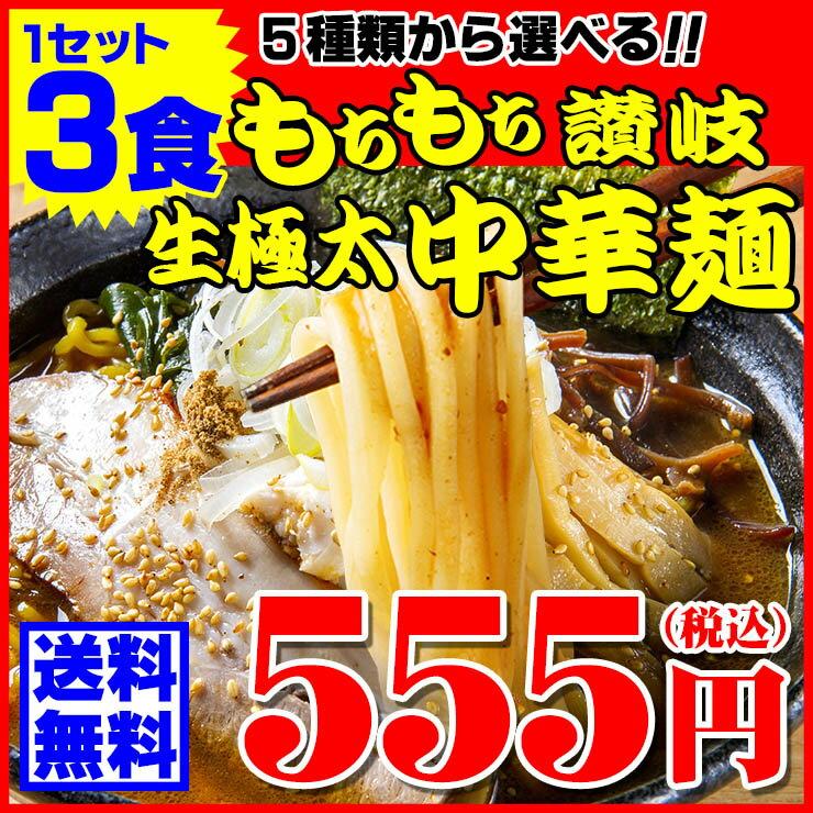 送料無料 555円 5種から選べる 讃岐 もちもちすぎる 生極太 ラーメン3食セット ポイント消化 お取り寄せ お試し 有名店