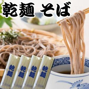 【ネット限定】乾麺本造りそばSセット_【楽ギフ_包装】