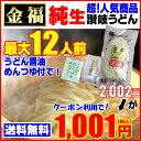 送料無料 2,002円が⇒クーポン利用で!1,001円!金福純生讃岐うどん12人前つゆ付き・ドーンと1.25kg【便利な個包装タ…