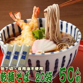 乾麺そば_蕎麦【楽ギフ_包装】