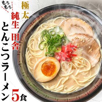 田舎讃岐生極太中華麺とんこつラーメン5食セット