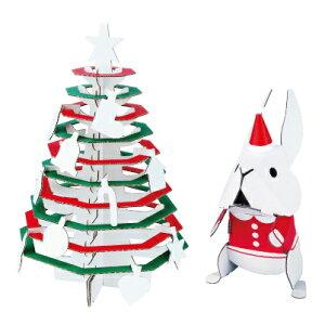 ハコモ クリスマスツリー&うさぎ ダンボール おもちゃ 知育玩具 模型 インテリアホビー 趣味 コレクション