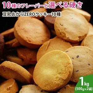 【送料無料】豆乳おからZEROクッキー10種