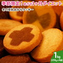 冬の豆乳おからクッキー 送料無料 ダイエット イヌリン グルコマンナン 置き換え おやつ 期間限定