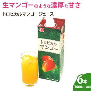 【送料無料】トロピカルマンゴージュース(1000ml×6本) ギフト 贈答