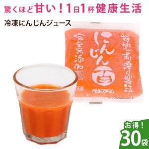 にんじんジュース30袋 無添加 無農薬 国産 100% 野菜ジュース ベルファーム にんじん 人参 ジュース 健康飲料 離乳食 冷凍