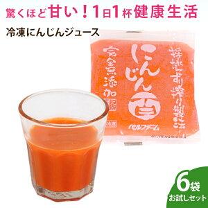 にんじんジュースお試しセット6袋 送料無料 無農薬 国産 100% 野菜ジュース ベルファーム にんじん 人参 ジュース 健康飲料 離乳食 冷凍 お試し