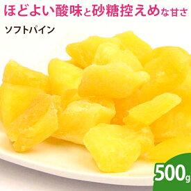 ソフトパイン 500g ノンオイル ドライフルーツ
