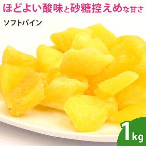 ソフトパイン 1kg ドライフルーツ