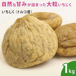 いちじく トルコ産 1kg 無添加 砂糖不使用 ドライフルーツ イチジク