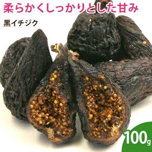 黒いちじく 100g カリフォルニア産 無添加 砂糖不使用 ドライフルーツ イチジク