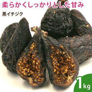 黒いちじく 1kg カリフォルニア産 無添加 砂糖不使用 ドライフルーツ イチジク