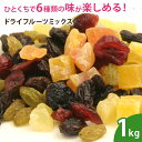 ドライフルーツミックス【1kg】 6種のドライフルーツ