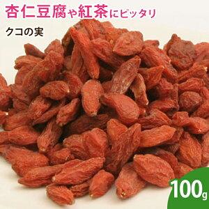クコの実 100g ゴジベリー ドライフルーツ 無添加 砂糖不使用 スーパーフード