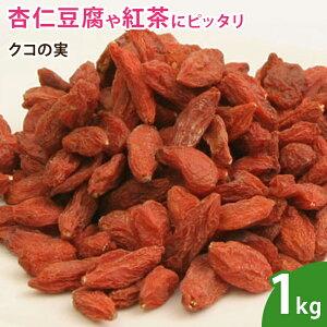 クコの実 1kg ゴジベリー ドライフルーツ 無添加 砂糖不使用 スーパーフード