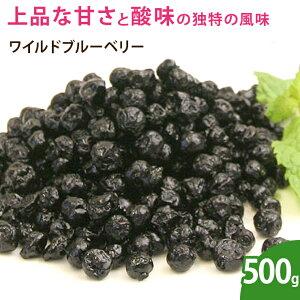 ワイルドブルーベリー 500g ドライフルーツ