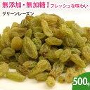 グリーンレーズン 500g ドライフルーツ 無添加 砂糖不使用
