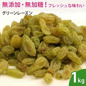 グリーンレーズン 1kg ドライフルーツ 無添加 砂糖不使用