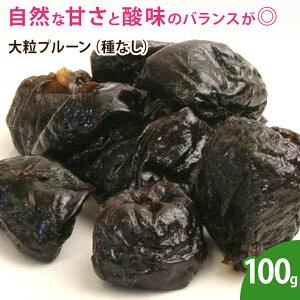 プルーン(種なし)100g 砂糖不使用 ドライフルーツ 種抜きプルーン カリフォルニア産 ※稀に種が抜ききれず入っている場合もございます ドライフルーツ