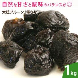 プルーン(種なし)1kg 砂糖不使用 ドライフルーツ 種抜きプルーン カリフォルニア産 ※稀に種が抜ききれず入っている場合もございます